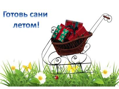 sleigh2-e1438596228176