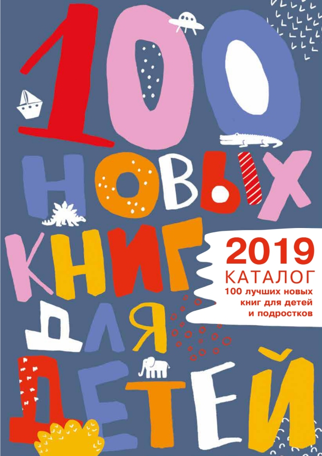 Cover_Best_Kind_book_2019